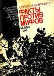 Книга Факты против мифов. Подлинная и мнимая история второй мировой войны автора Александр Орлов