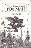 Книга Фалунские рудники автора Эрнст Теодор Амадей Гофман