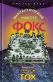 Книга Фантастический мистер Фокс автора Роальд Даль