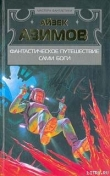 Книга Фантастическое путешествие автора Айзек Азимов