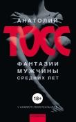 Книга Фантазии мужчины средних лет автора Анатолий Тосс