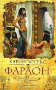 Книга Фараон автора Карин Эссекс