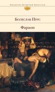 Книга Фараон автора Болеслав Прус