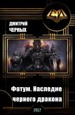 Книга Фатум. Наследие черного дракона (СИ) автора Дмитрий Черных