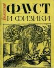 Книга Фауст и физики автора Игорь Золотусский