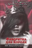 Книга Фаворитка для Короля автора Катрин Грэк