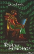 Книга Файлы фараонов автора Джон Джойс