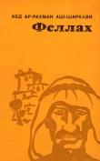Книга Феллах автора Абдаррахман аш-Шаркави
