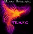 Книга Феникс (СИ) автора Шальная Императрица