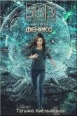 Книга Феникс. Часть первая: Кира (СИ) автора Татьяна Хмельницкая