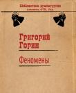 Книга Феномены автора Григорий Горин