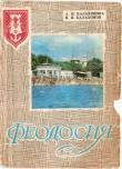 Книга Феодосия автора В. Балахонов