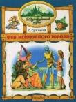 Книга Фея Изумрудного Города (иллюстр. М. Мисуно) автора Сергей Сухинов