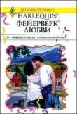 Книга Фейерверк любви (Сборник) автора Кэролайн Андерсон