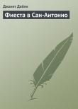 Книга Фиеста в Сан-Антонио автора Джанет Дейли