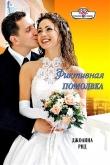 Книга Фиктивная помолвка автора Джоанна Рид
