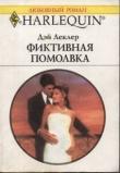 Книга Фиктивная помолвка автора Дэй Леклер