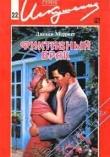 Книга Фиктивный брак автора Джекки Мерритт
