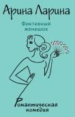 Книга Фиктивный женишок автора Арина Ларина