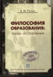 Книга Философия образования автора Вадим Розин