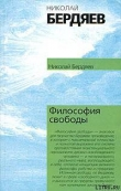 Книга Философия свободы автора Николай Бердяев