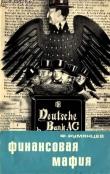 Книга Финансовая мафия автора Фридрих Румянцев
