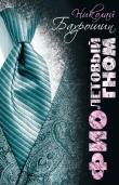 Книга Фиолетовый гном автора Николай Бахрошин