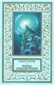 Книга «Фирма приключений» автора Павел Багряк