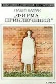 Книга Фирма приключений. Научно-фантастический роман автора Павел Багряк