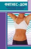 Книга Фитнес-дом: эффективная тренировка в домашних условиях автора Оксана Хомски