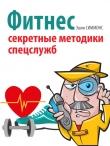 Книга Фитнес. Секретные методики спецслужб автора Эшли Симмонс