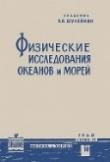 Книга Физические исследования океанов и морей автора Василий Шулейкин