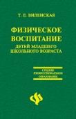 Книга Физическое воспитание детей младшего школьного возраста автора Т. Виленская