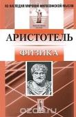 Книга Физика автора Аристотель