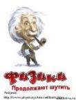 Книга Физики продолжают шутить автора авторов Коллектив