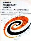 Книга Физики продолжают шутить автора Сборник Сборник