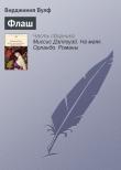 Книга Флаш автора Вирджиния Вулф