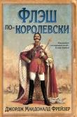 Книга Флэш по-королевски автора Джордж Фрейзер