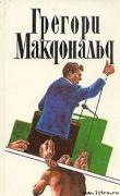 Книга Флетч автора Грегори Макдональд