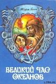 Книга Флибустьерское море автора Жорж Блон