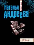 Книга Фобия автора Наталья Андреева