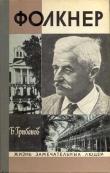 Книга Фолкнер автора Борис Грибанов