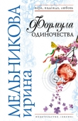 Книга Формула одиночества автора Ирина Мельникова
