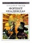 Книга Форпост Форпост «Надежда». Повести и рассказы автора Владимир Малов