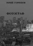 Книга Фотограф автора Юрий Горюнов