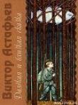 Книга Фотография, на которой меня нет автора Виктор Астафьев