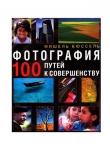 Книга Фотография. 100 путей к совершенству (ЛП) автора Мишель Бюссель
