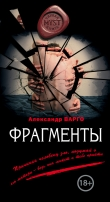 Книга Фрагменты (сборник) автора Александр Варго