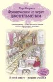 Книга Француженки не верят джентльменам автора Лора Флоранд