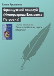 Книга Французский поцелуй (Императрица Елизавета Петровна) автора Елена Арсеньева